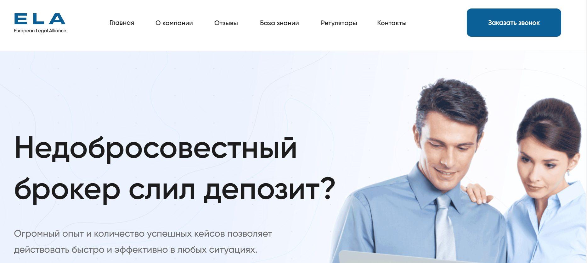 Главная сайта European Legal Alliance