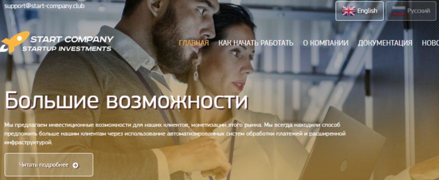 Главная сайта IT-Company