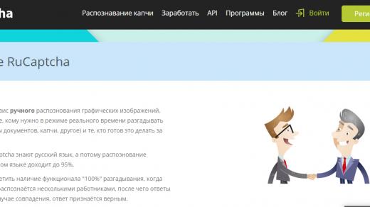 Главная сайта Рукапча