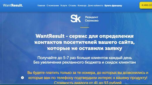Главная сайта Wantresult
