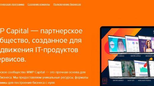Главная сайта Wwp Capital