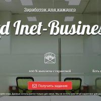 Главная страница сайта Лтд Инет Бизнес