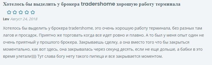 Хороший отзыв о Tradershome