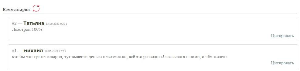 Комментарии о Torexo
