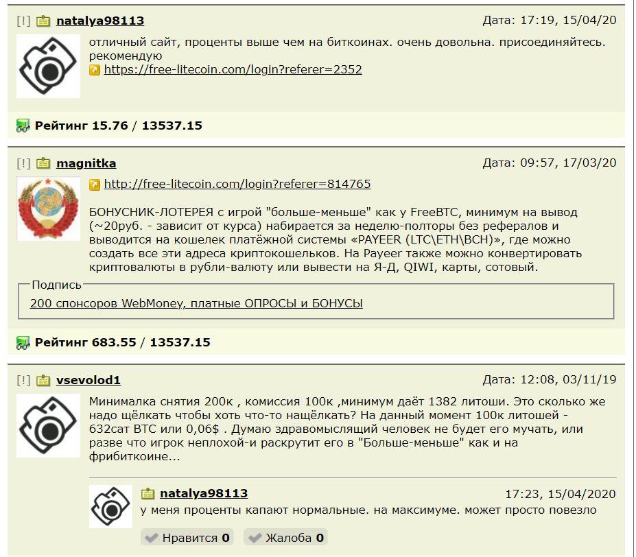 Мнения о Free litecoin com