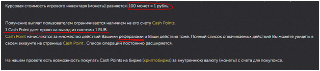 Монеты проекта Bitcoin Farm