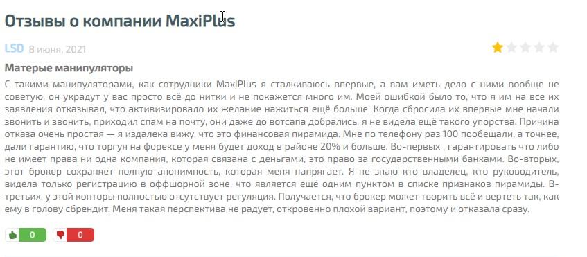 Отзыв о MaxiPlus Trade