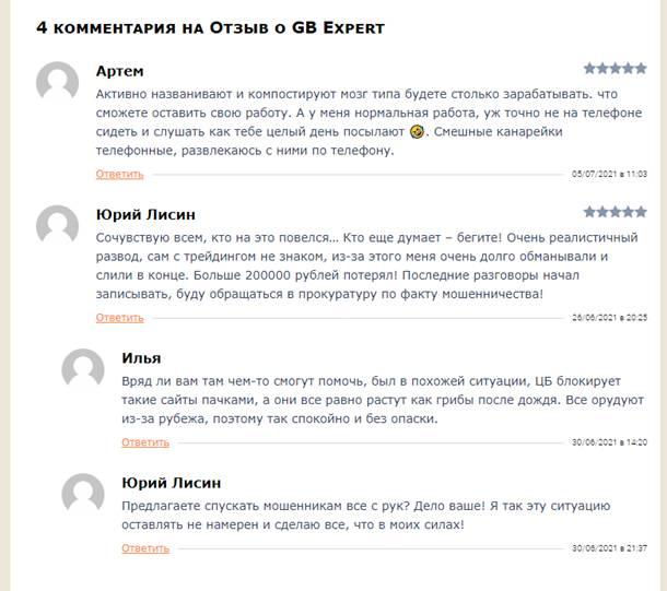 Отзывы Gb Expert