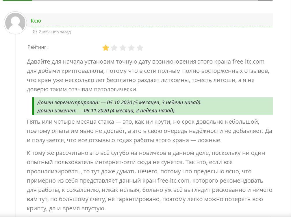 Отзывы людей о Free litecoin com