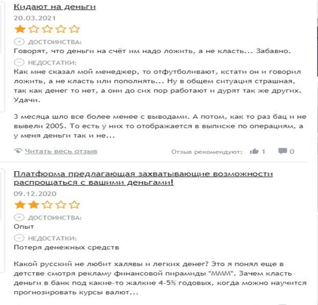 Отзывы о Binarium Global