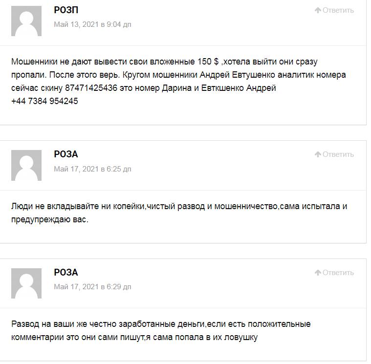 Отзывы о брокерской компании Waxx capital
