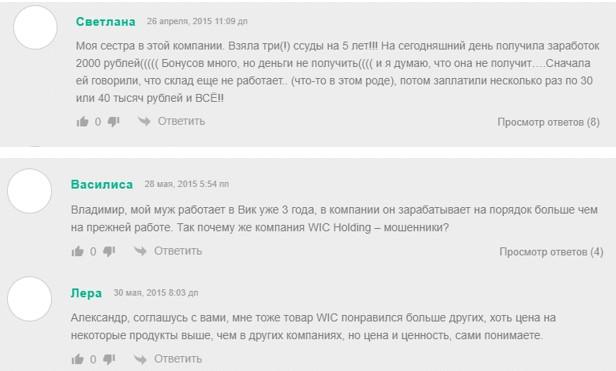 Отзывы о компании WIC Holding