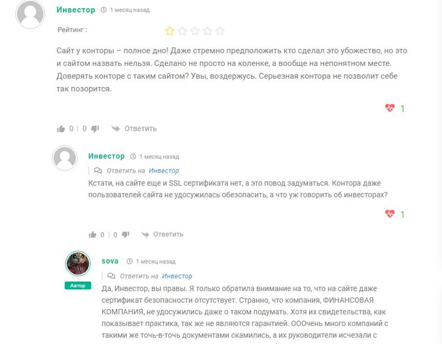 Отзывы о ПМК