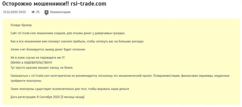 Отзывы о Rsi trade