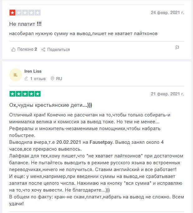 Отзывы живых людей о Free litecoin com