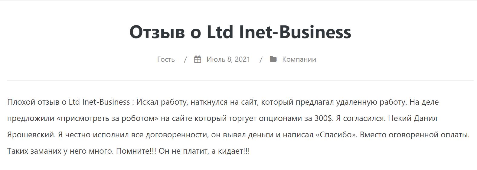Плохой отзыв о Лтд Инет Бизнес