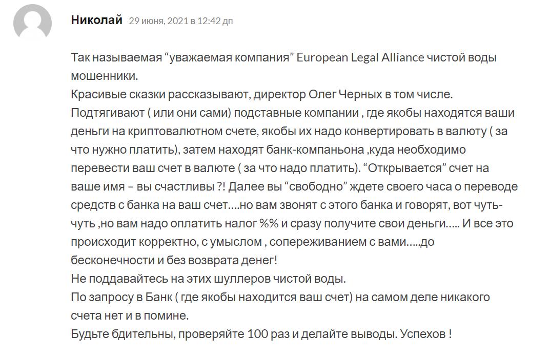 Правдивый отзыв о European Legal Alliance