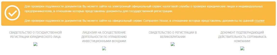 Проверка документов в It-Company