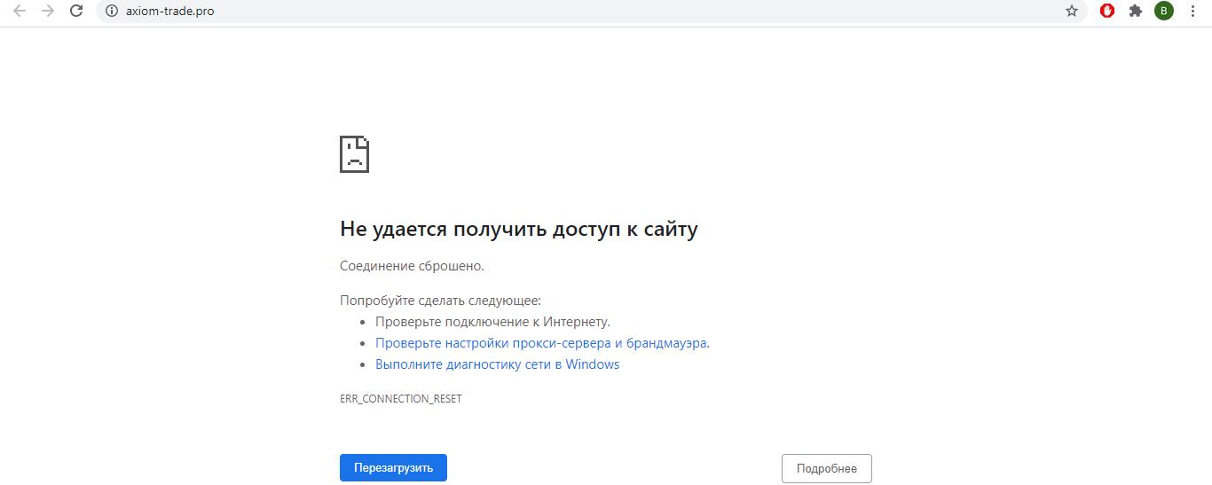 Сайт Axiomtrade недоступен