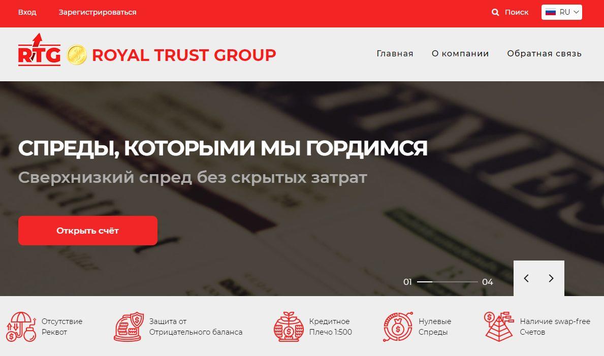 Спреды о Royal Trust Group