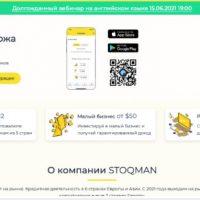 Отзывы клиентов о деятельности stoqman com