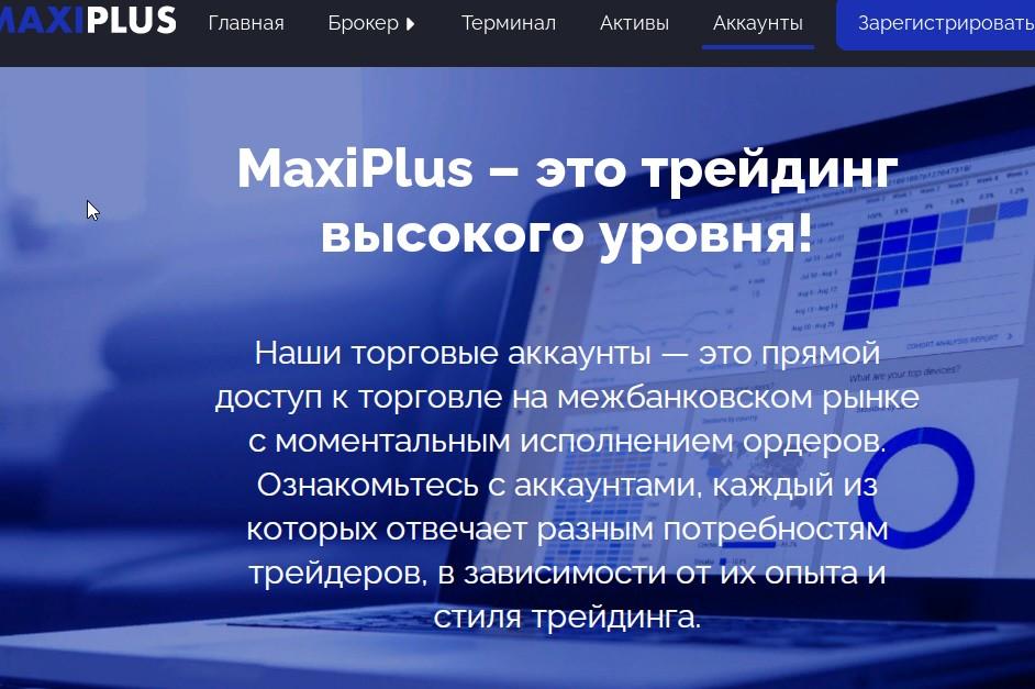 Торговля в MaxiPlus Trade