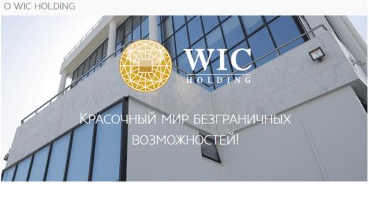 Отзывы о сетевом холдинге WIC Holding