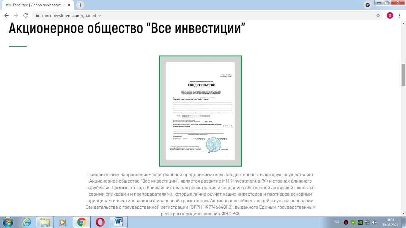 Акционерное общество MMK Investment