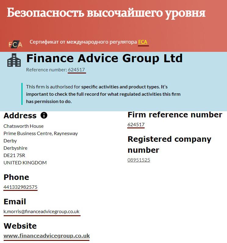 Безопасность в Finance advice group