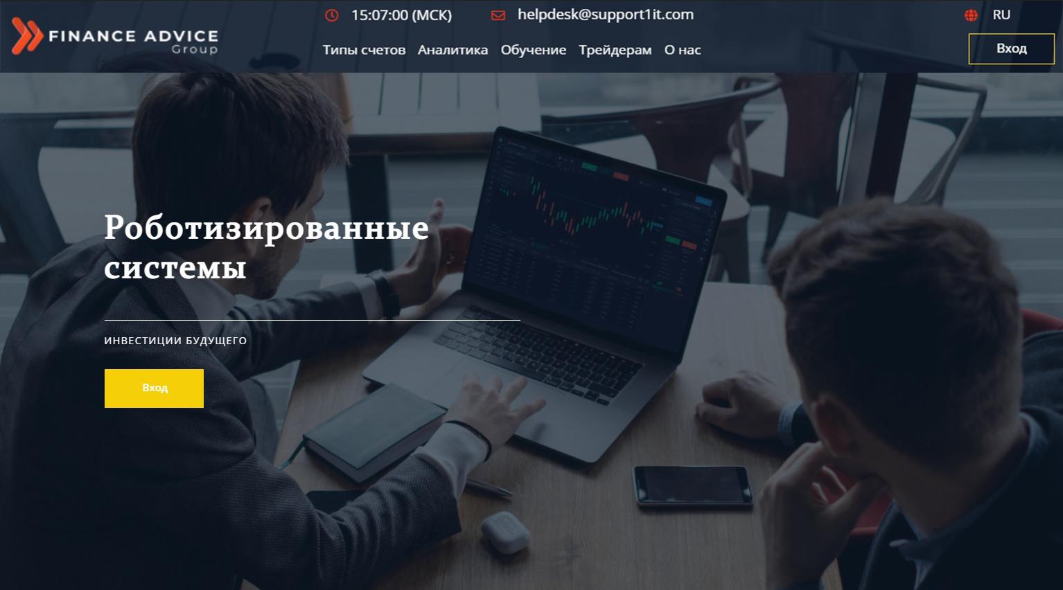 Главная Finance advice group