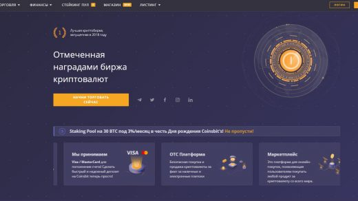 Главная сайта coinsbit
