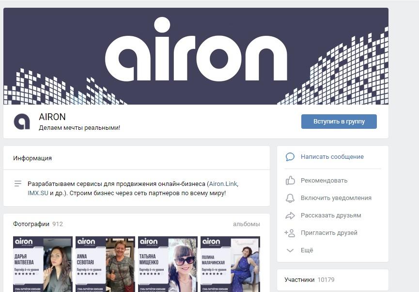 Группа компании Airon network