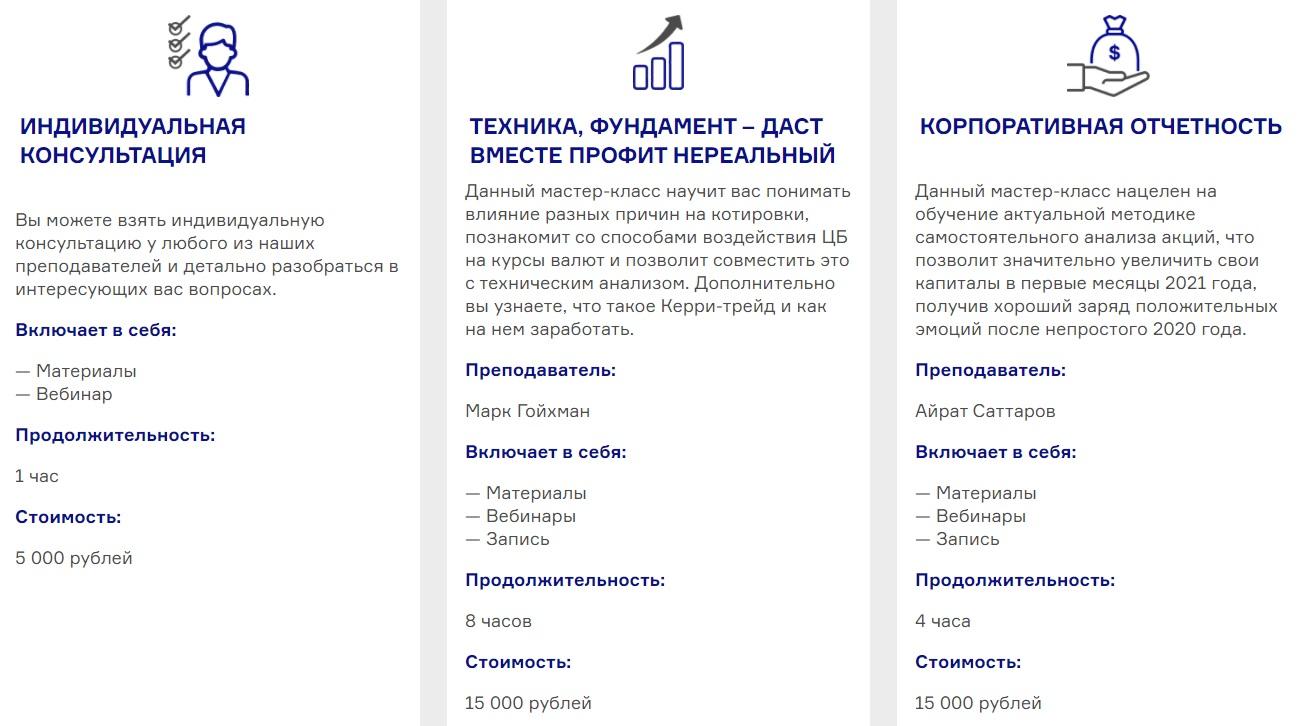 Индивидуальная консультация Capital Skills