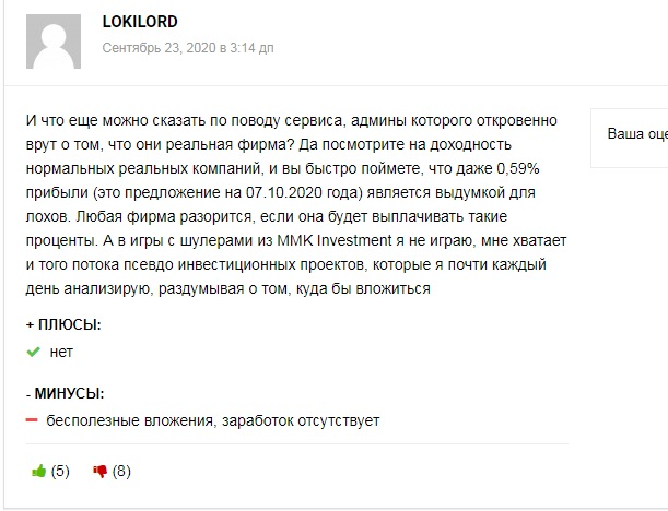 Негативный отзыв о MMK Investment