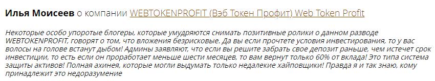 О компании Web Token Profit