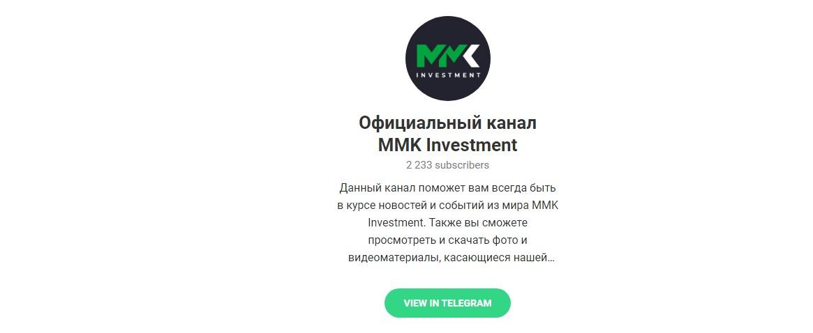 Официальный канал MMK Investment