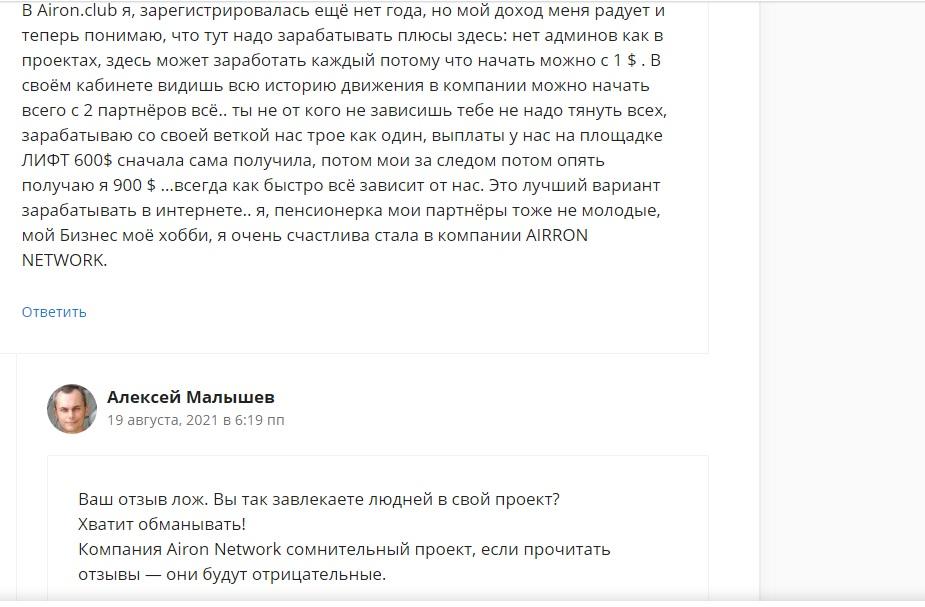 Отзыв о Airon network