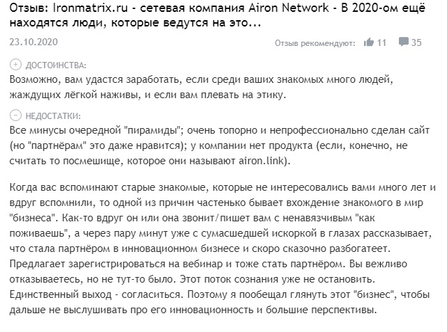 Правдивые отзывы о Airon network
