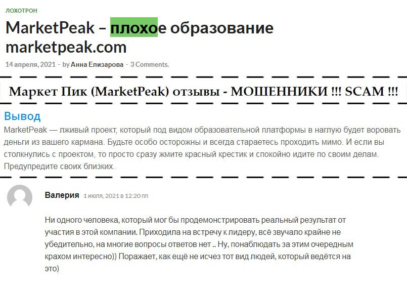 Правдивые отзывы о Marketpeak