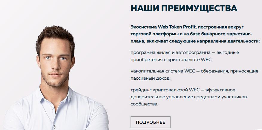 Преимущества Web token profit