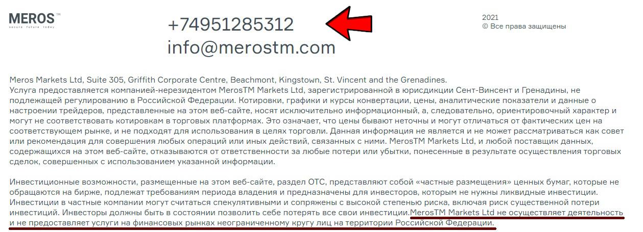 Телефон MerosTM