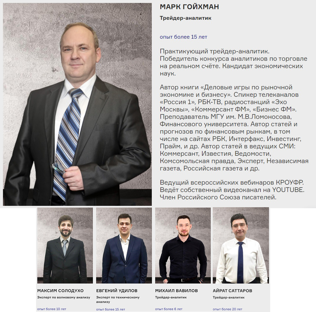 Трейдер компании Capital Skills