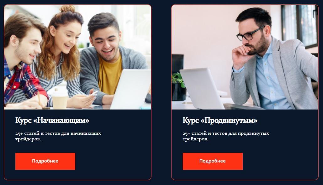 Выбор курса Finance advice group