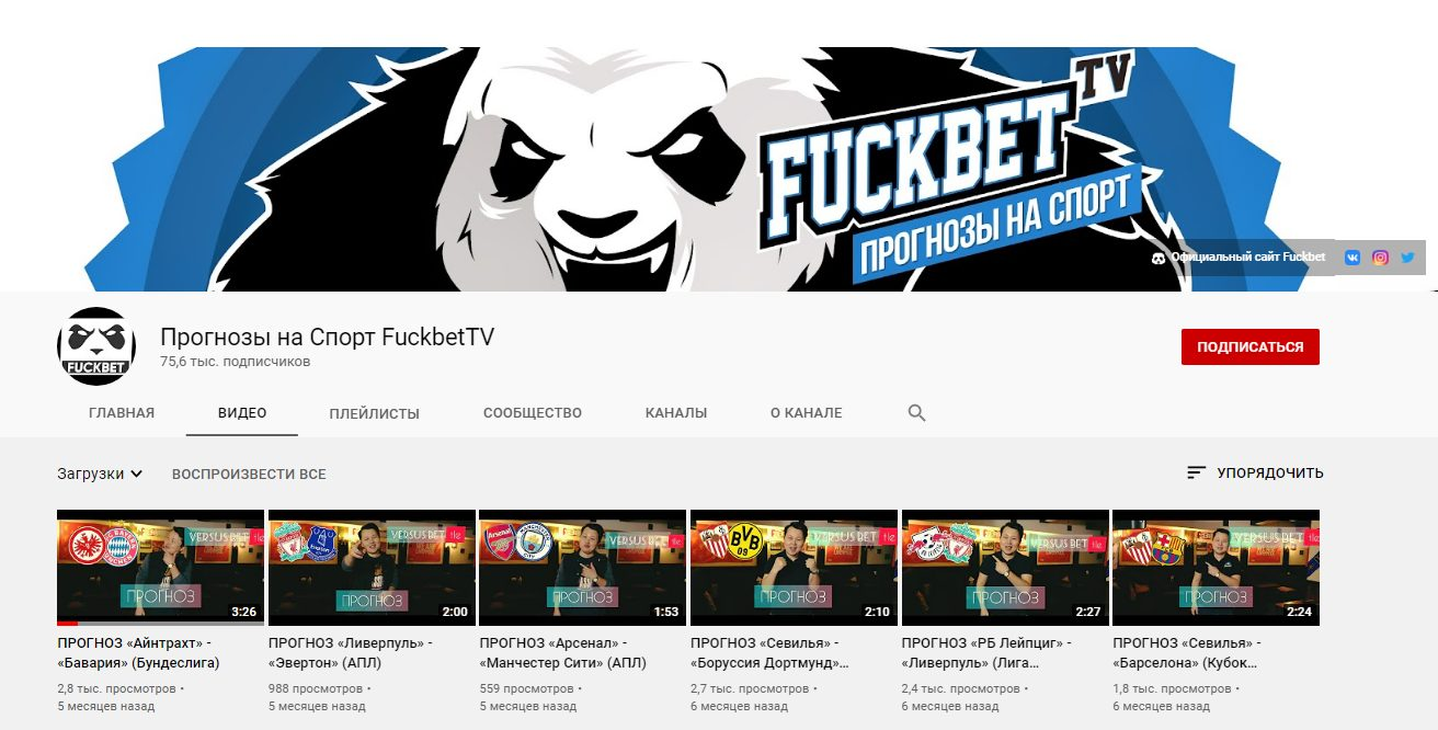 Ютуб канал fuckbet