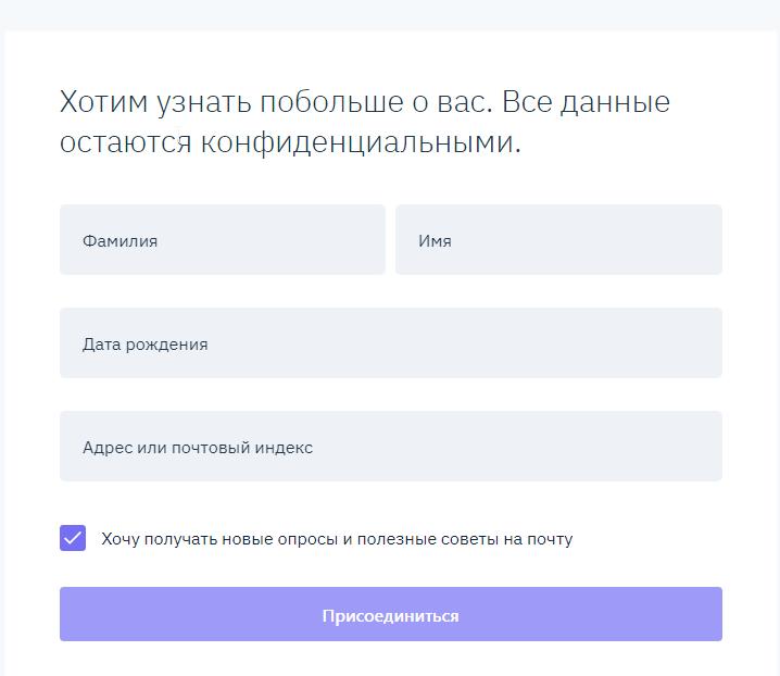 Личные данные в YouThink