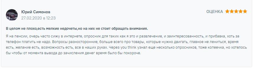 Мнения пользователей youthink