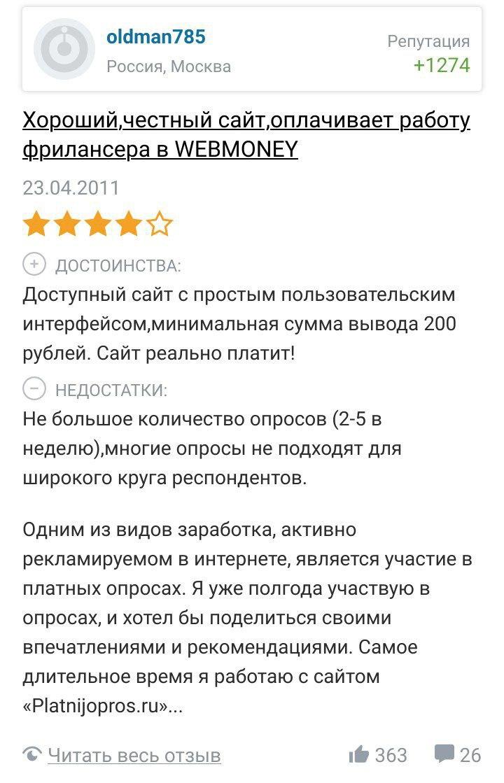 Отзывы и мнения о сервисе Платный опрос