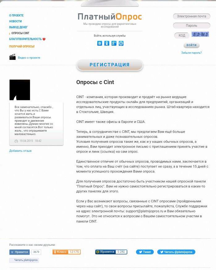 Платный опрос - обзор