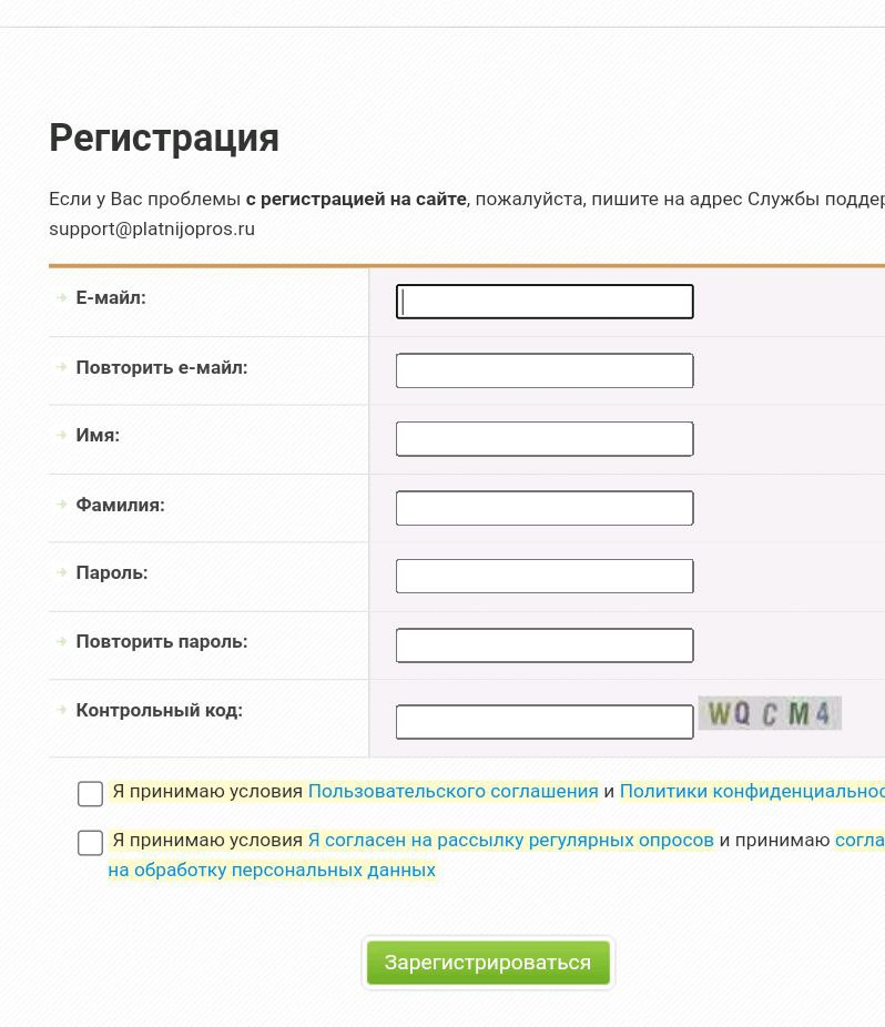 Платный опрос - регистрация