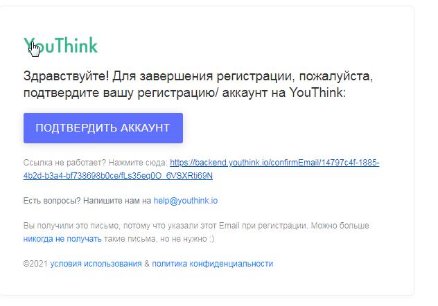 Подтверждение аккаунта в YouThink